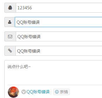 Emlog大前端 | 文章评论通过QQ获取昵称等错误修复